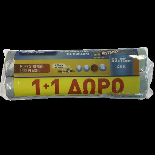 Assos Economy 10 Σακούλες Απορριμάτων Μεγάλες Με Κορδόνι 1+1 Δώρο