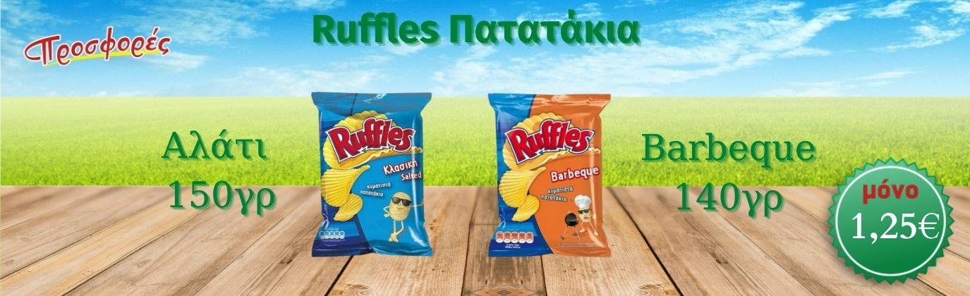 Ruffles Πατατάκια 1